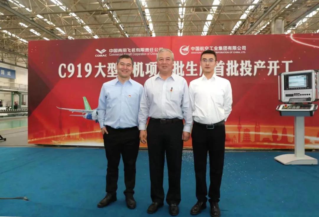 崔焱董事长出席C919大型客机首批投产开工暨批生产动员会