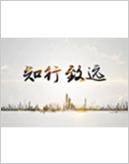 葡京新集团350宣传片