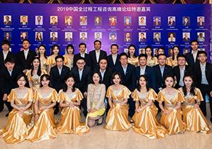 葡京新集团350员工在2019年第13届全国招投标领域年度聚焦颁奖典礼上表演中化集团司歌合唱——《我们创造》