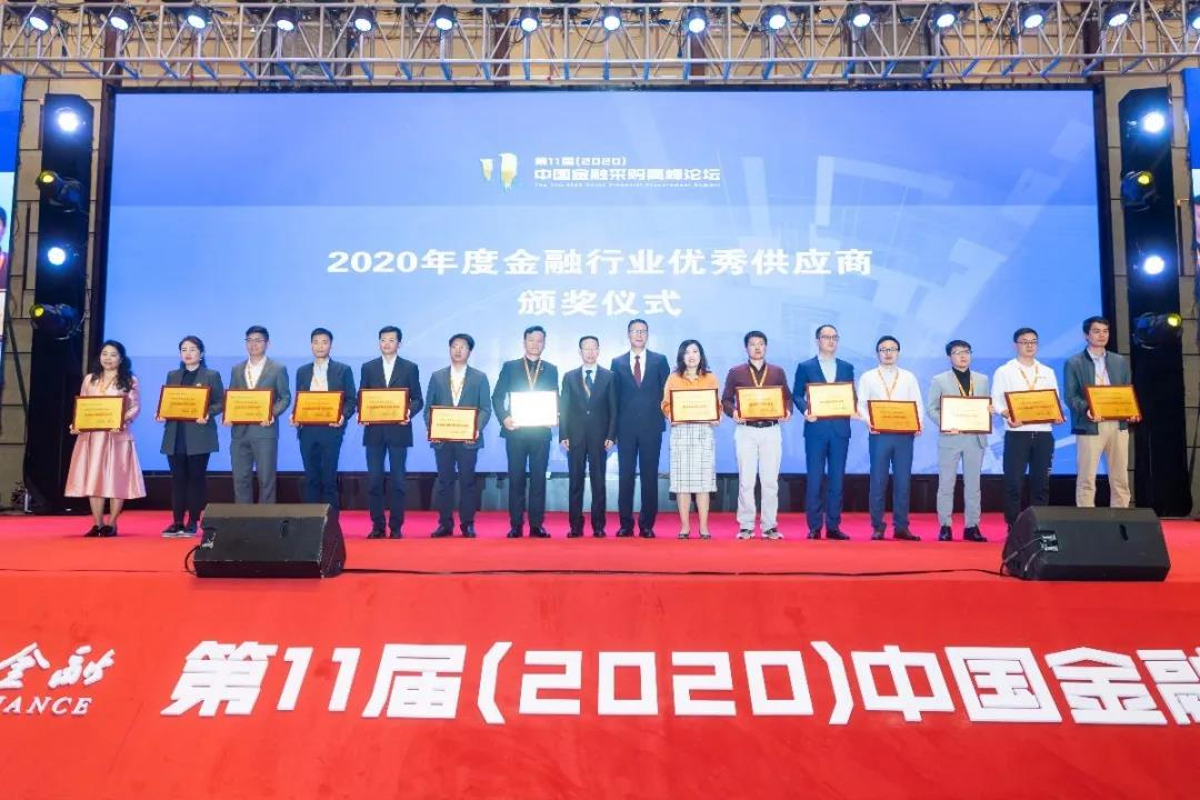 葡京新集团350荣获金融采购领域优秀供应商奖