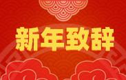 365体育投注手机版董事长崔焱发表2021年新年致辞
