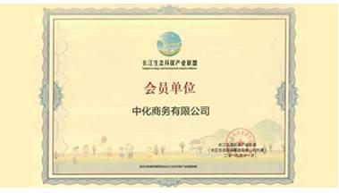 葡京新集团350入选长江生态环保产业联盟咨询专业委员会