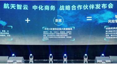 葡京新集团350应邀参加第三届智能协同云技术与产业发展高峰论坛