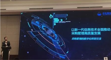 葡京新集团350应邀出席2019采购链生态发展论坛
