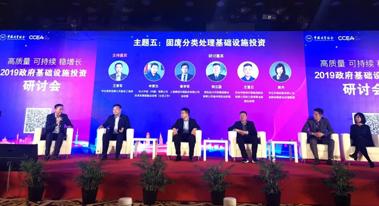 葡京新集团350应邀出席2019政府基础设施投资高峰论坛