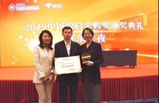 亚博体育软件商务应邀参加2019年度中国政府采购峰会