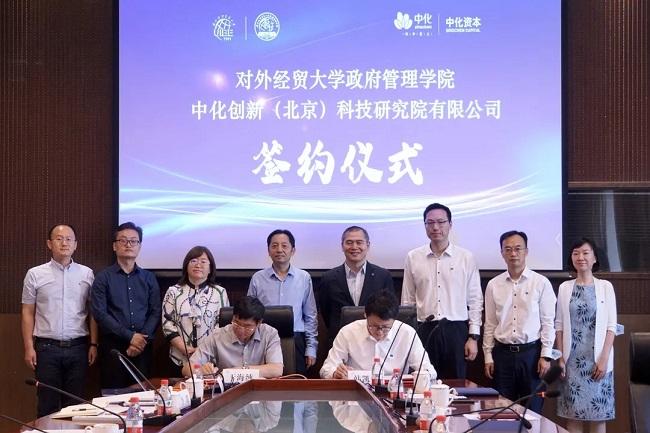 葡京新集团350研究院公司与对外经济贸易大学政府管理学院签署战略合作协议